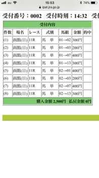 函館SP.PNG