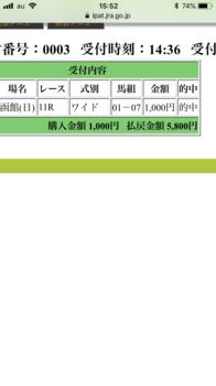 函館SPワイド.PNG