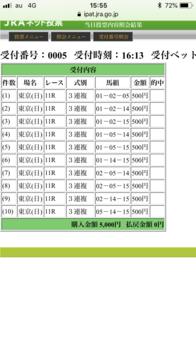 安田記念2.PNG